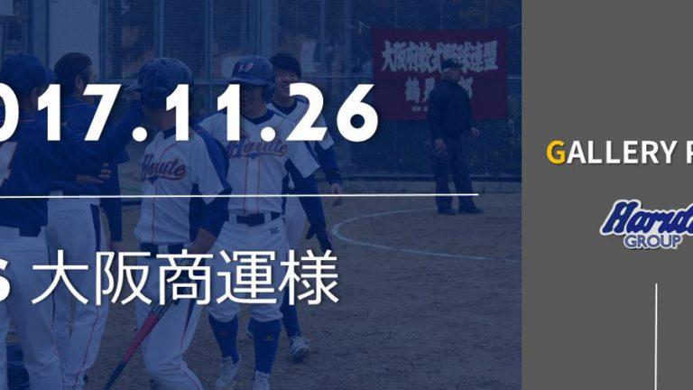 トラック協会野球大会1回戦