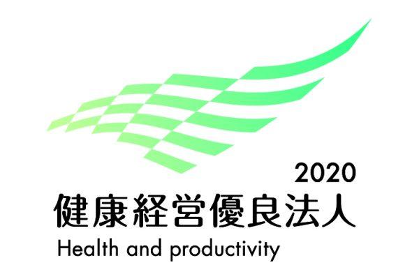 健康経営優良法人認定2020